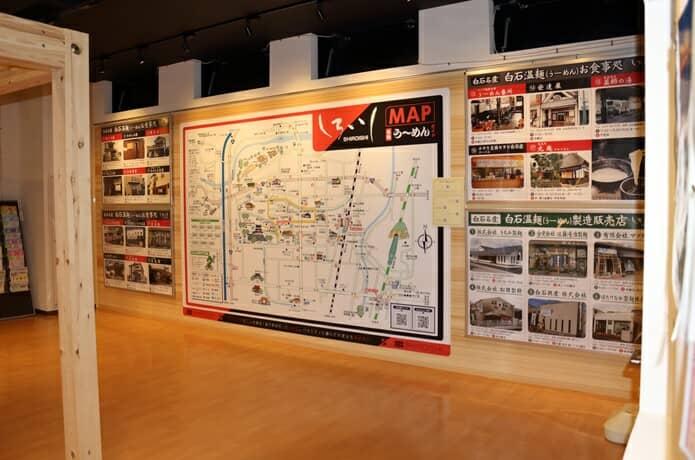 白石蔵王駅の観光案内所の画像