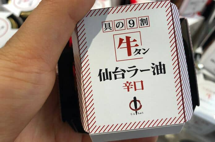 牛タン ラー油
