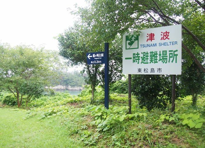 稲ヶ﨑公園 標識