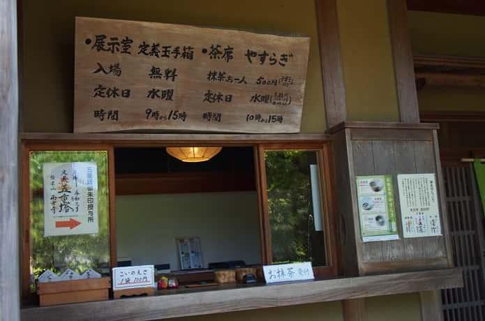 五重塔 茶室