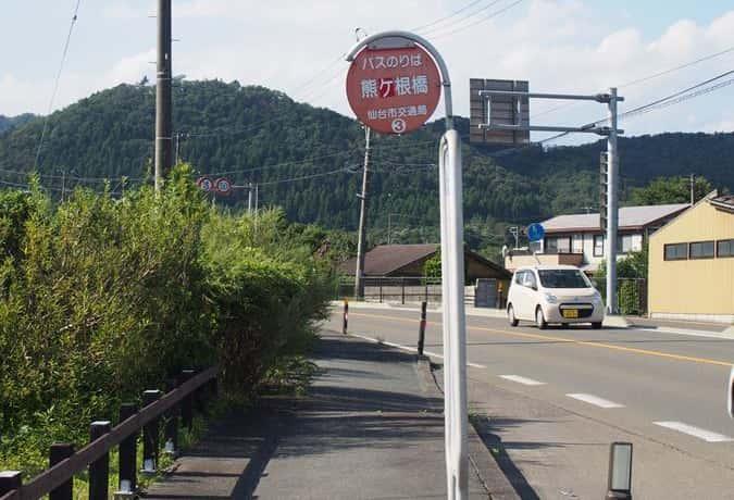 熊ヶ根橋 バス乗り場