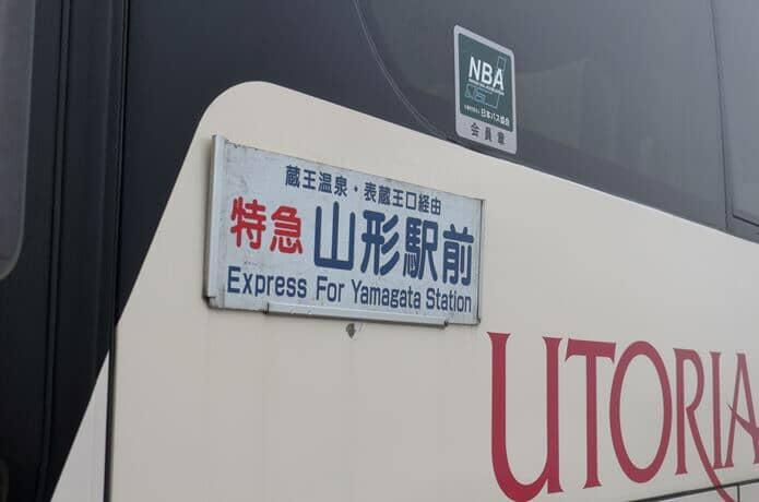 蔵王温泉経由山形駅前行きバス
