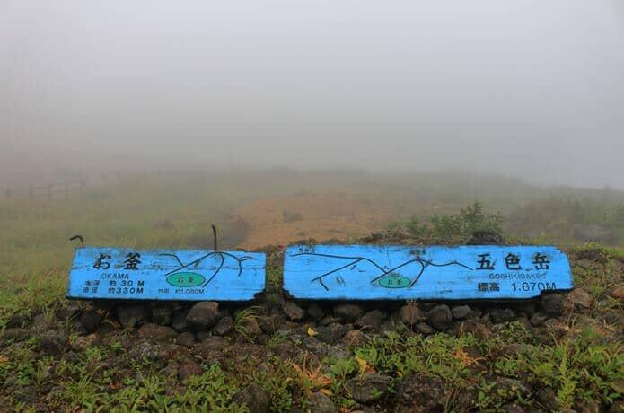 霧に隠れた蔵王のお釜