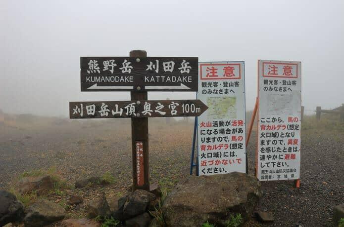 熊野岳と刈田岳 分岐点