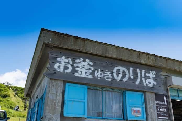 刈田リフト乗り場