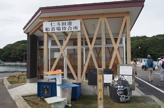 田代島 仁戸田港