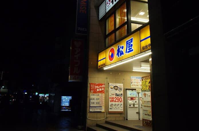 仙台市の松屋