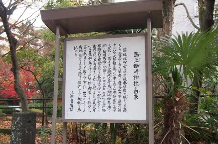 馬上蠣崎神社の由来