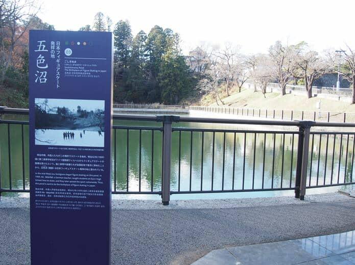 仙台市 五色沼