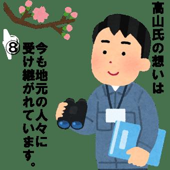 桜を見守る人