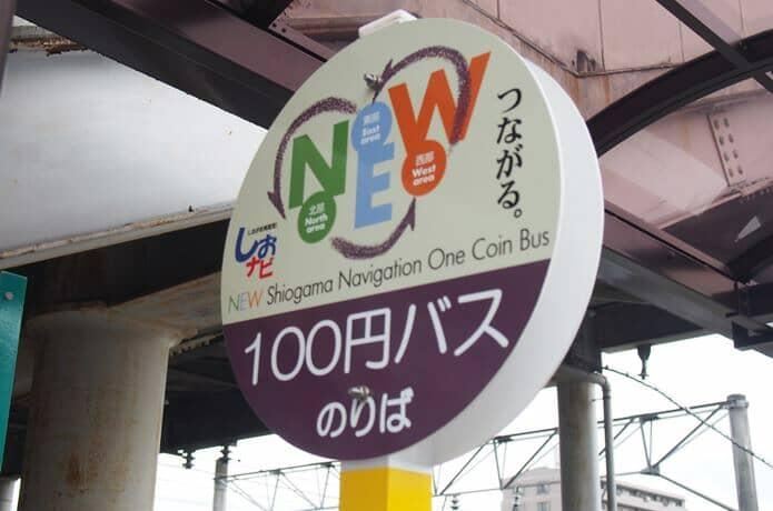 しおナビ100円バス バス停