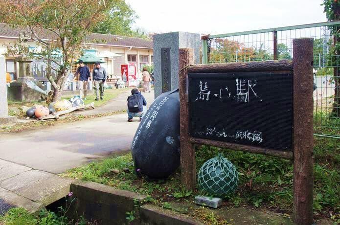 田代島 島のえき