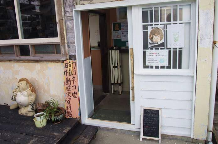 田代島 クロネコ堂