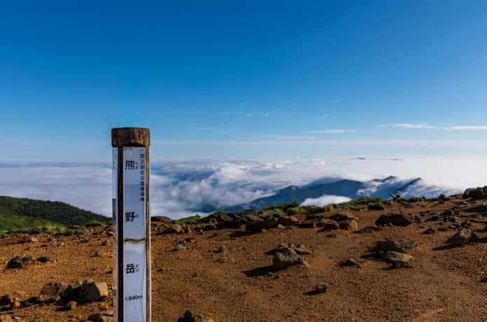 熊野岳山頂