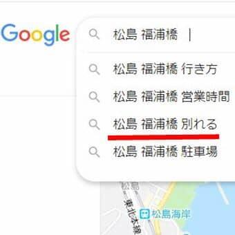 福浦橋 検索結果