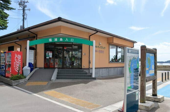 福浦橋の入口にあるレストハウス
