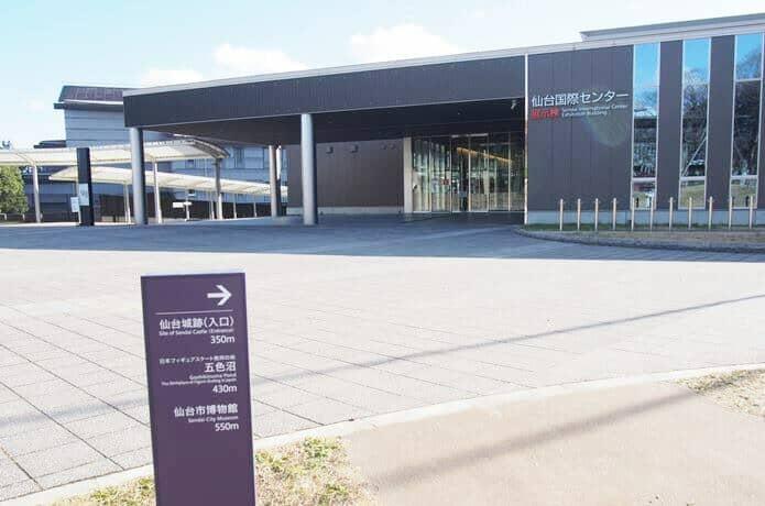 仙台国司センター駅