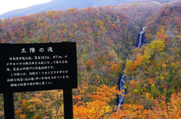 蔵王エコーライン 滝見台