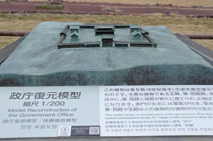 多賀城 政庁跡