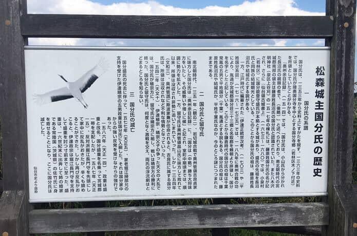 松森城の歴史案内板