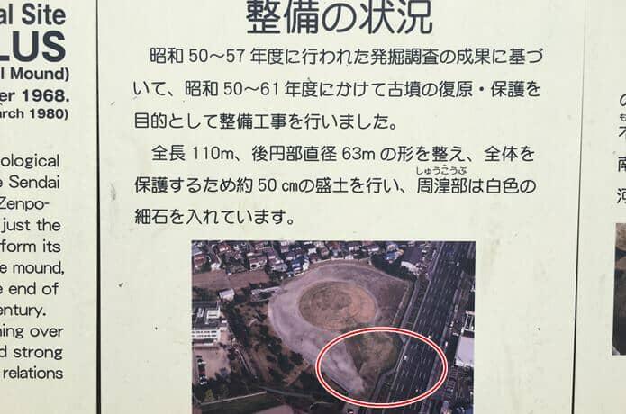 遠見塚古墳の整備状況