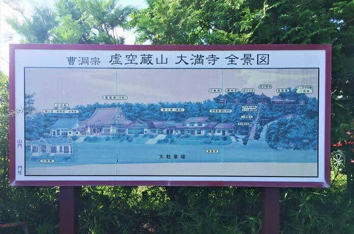 仙台市 大満寺
