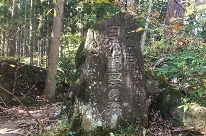 太白山自然観察の森 入口