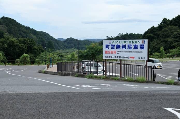 松島 町営駐車場