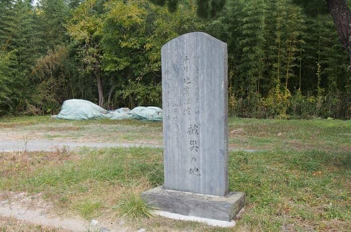 チリ地震被災地の石碑