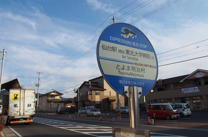 登米町 バス停