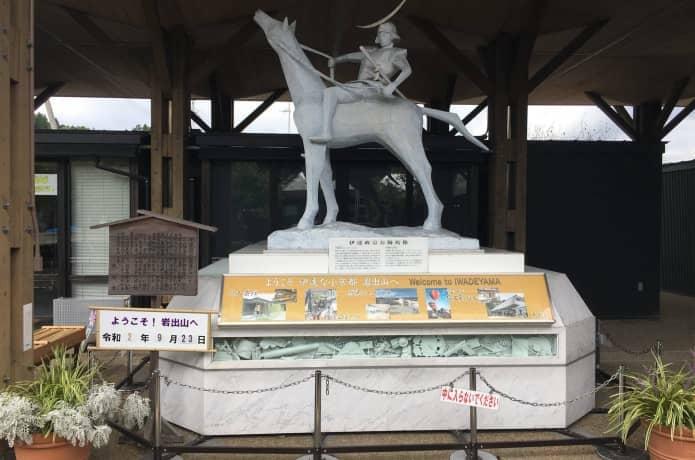 有備館益伊達政宗公の騎馬像