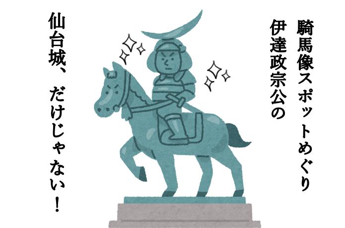 仙台城 伊達政宗の騎馬像