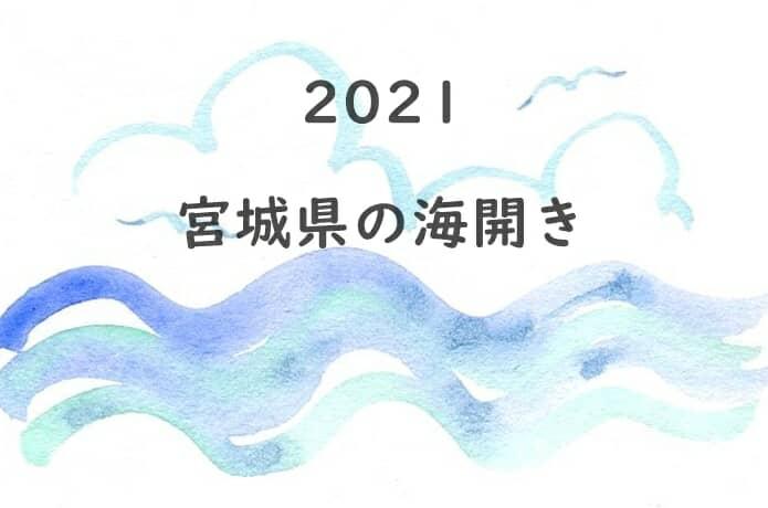 海開き イメージ