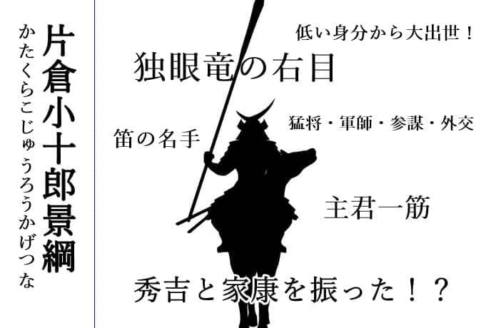 片倉小十郎 イメージ図