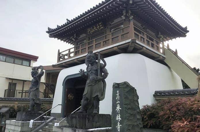 喜傳山 秀林寺
