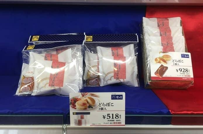 松島蒲鉾店 どらぼこ