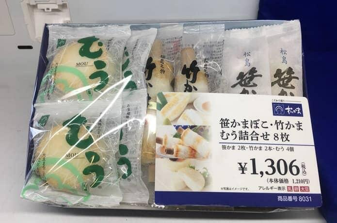 松島蒲鉾店 竹かま むう