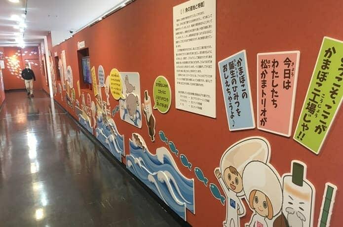 松島蒲鉾店 見学通路