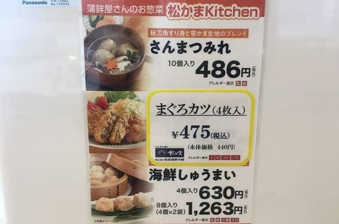 松島蒲鉾店 お惣菜
