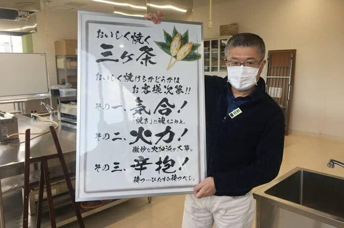 松島蒲鉾店 工場長