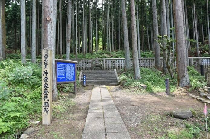 片倉家の墓所