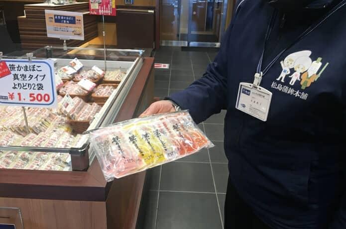 松島蒲鉾本舗 笹かまぼこ