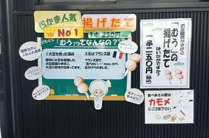 松島蒲鉾本舗 むうの紹介