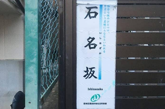 石名坂 看板
