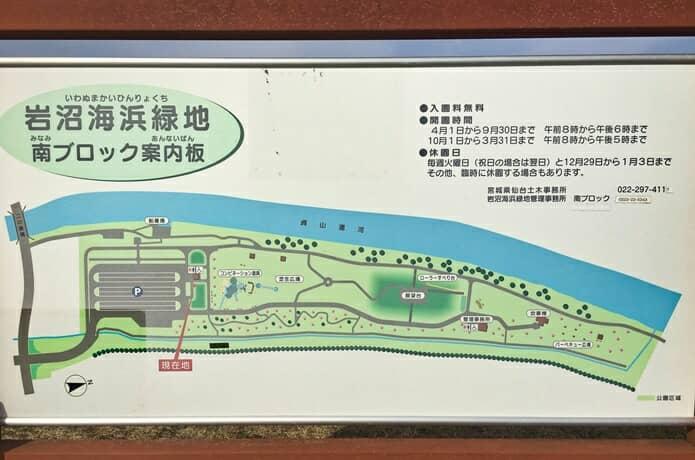 岩沼海浜緑地 案内図
