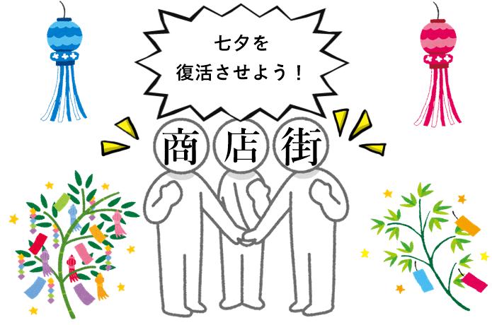 仙台 商店街 イメージ