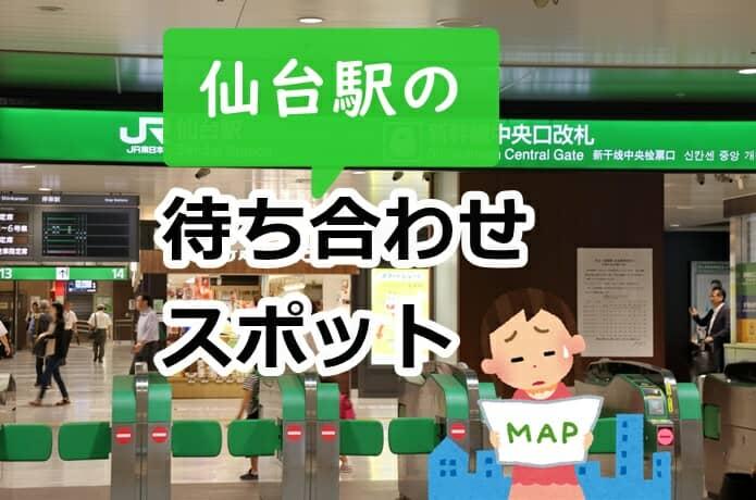 仙台駅の改札口
