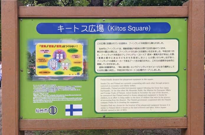 キートス広場